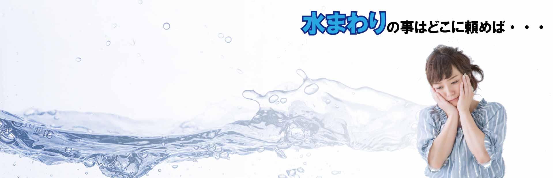 一宮市内の水のトラブルは寺西組にお任せください